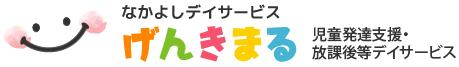 札幌市白石区のげんきまる児童発達支援・放課後等デイサービス(児童デイサービス)