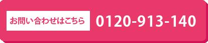 0120913140